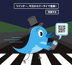 Twitter 携帯登録