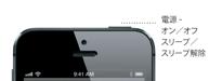 iPhone5_sleepwakebutton_loc_ja_JP